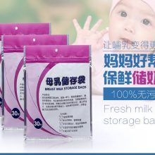 Breast milk storage bag 30 pieces / bag Baby Food Storage 250ml Disposable Practical and convenient breast milk Freezer Bags